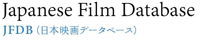 JFDB 日本映画データベース